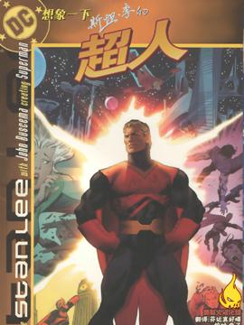 想象一下斯坦李的超人
