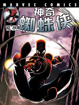 神奇蜘蛛侠V2