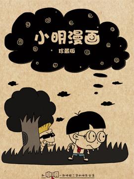 小明系列漫画