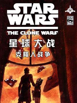 星球大战-克隆人战争