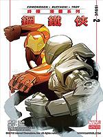 终极漫画系列钢铁侠