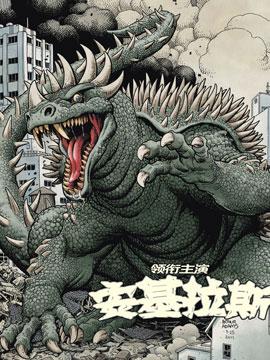 哥斯拉:怪兽传说