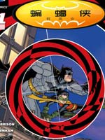 蝙蝠侠群英会
