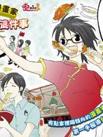 关于日本漫画家到台湾这件事