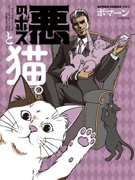 黑帮Boss与猫