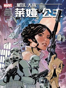 星球大战:莱娅公主