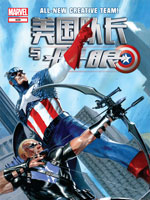 美國隊長與鷹眼v1