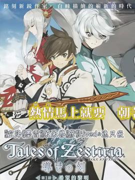 热情传说Tales of Zestiria