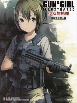 少女与枪械 美国现役军火篇