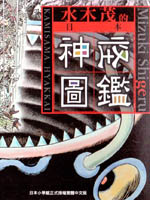 水木茂的日本神怪图鉴
