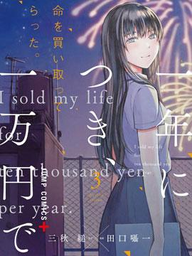 我用一年一万日元卖掉寿命