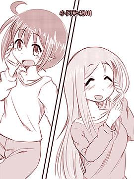 小冈和相川