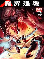 X戰警:魔界追魂
