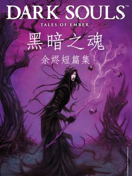 黑暗之魂:余烬短篇集