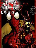 終極蜘蛛俠 克隆傳說