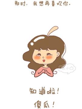 朱小凸漫画