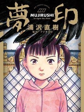 梦印-MUJIRUSHI-