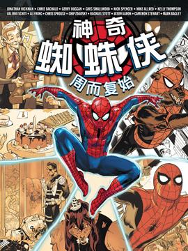神奇蜘蛛俠-周而復始