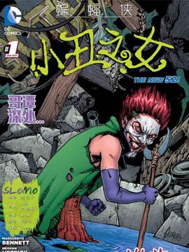 蝙蝠侠:小丑之女