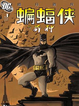 蝙蝠侠与异种