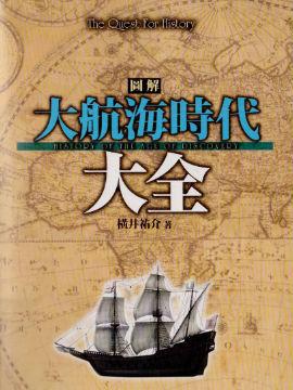 大航海时代大全