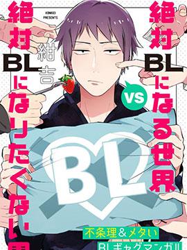 绝对会变成BL的世界VS绝不想变成BL的男人
