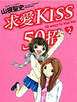 求爱KISS50招