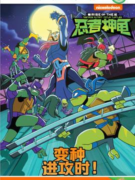 忍者神龟崛起:阶段阅读