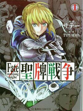 Fate/mahjong night 圣牌战争