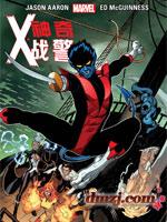 神奇X戰警V2