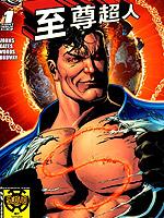塞尼斯托军团故事 至尊超人