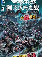 新52evil永恒:阿克汉姆之战