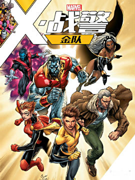 X戰警金隊