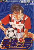 足球之梦I