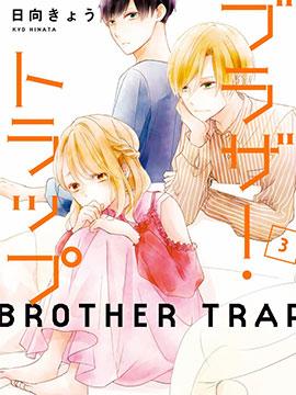 brother trap兄弟陷阱