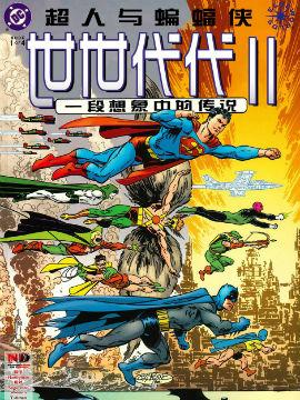 超人与蝙蝠侠:世世代代Ⅱ