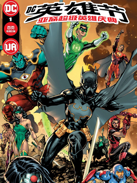 DC英雄节-亚裔超级英雄庆典