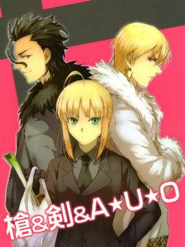 Fate/zero:枪&剑&AUO