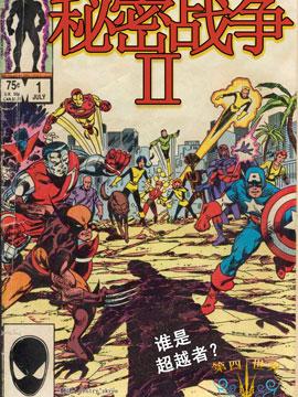 驚奇超級英雄之秘密戰爭II