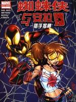 蜘蛛俠與安拉娜:獵手揭秘