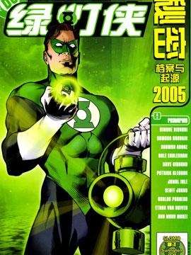 绿灯侠:秘密档案与起源