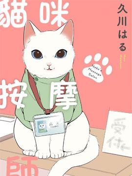 猫咪按摩师
