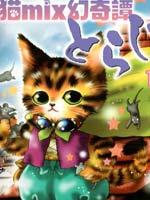 猫MIX幻奇谭