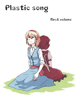 Plastic Song First Volume
