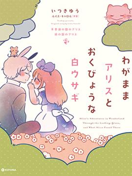 任性的爱丽丝和胆小的白兔先生