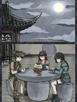 仙剑6同人漫画