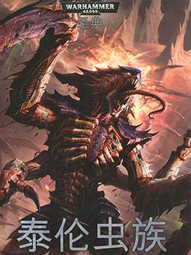 战锤40K六版规则书:泰伦虫族