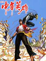 新著中华英雄2014