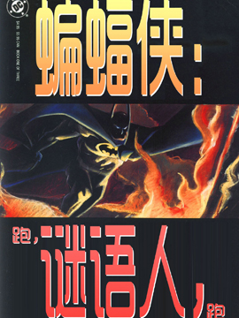 蝙蝠侠:跑,谜语人,跑