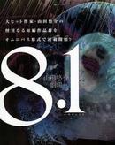 8.1山田悠介剧场